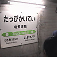 青函トンネル 竜飛海底駅